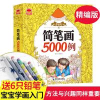 儿童简笔画5000例一本就够幼师入门教程幼儿园美术培训启蒙绘画书临摹学画画书涂色书小学生3-6-7-10岁一步一步简笔