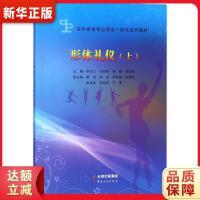 形体礼仪(上) 李云飞 云南人民出版社