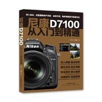 尼康D7100从入门到精通 9787517900429 侯月光,谢建国 中国摄影