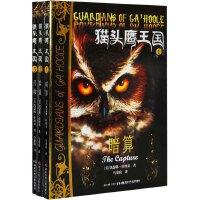 猫头鹰王国系列第一辑(全三册)