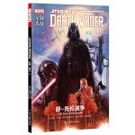 星球大战:达斯・维达3(漫威 维达 死星 西斯 原力 歼星舰 卢克 莱娅 塔)
