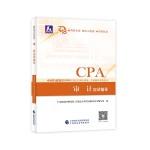 注册会计师教材辅导2018 cpa2018年注册会计师全国统一考试辅导系列丛书:审计应试指导CPA