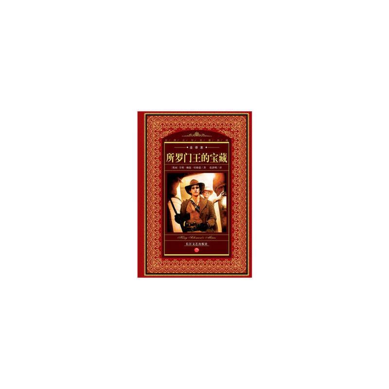 世界文学名著典藏·全译本:所罗门王的宝藏