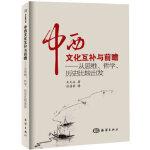 【正版全新直发】中西文化互补与前瞻――从思维、哲学、历史比较出发 吴大品 9787502787172 海洋出版社
