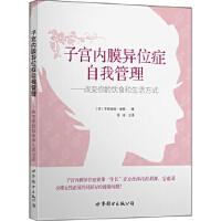 【二手原版9成新】内膜异位症自我管理――改变你的饮食和生活方式,[英] 亨丽埃塔・诺顿,世界图书出版公司,978751