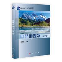 自然地理学(第三版)