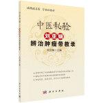 中医秘验――刘亚娴辨治肿瘤带教录