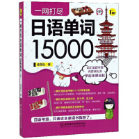 一网打尽日语单词15000 麦美弘 9787568259699 北京理工大学出版社