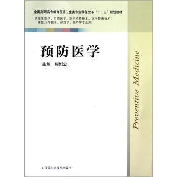 【旧书二手书8成新】预防医学 周恒忠 江苏科学技术出版社 9787534594342