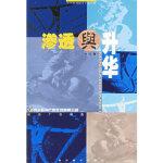 【新书店正版】渗透与升华卓悦四川美术出版社9787541017421