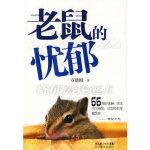 【新书店正版】老鼠的忧郁方建国湖北教育出版社9787535150912