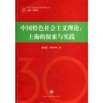 【二手旧书9成新】中国特色社会主义理论:上海的探索与实践 童世骏,方松华