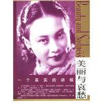 【包邮】一个真实的胡蝶:美丽与哀愁 木兰 东方出版社 9787506023573
