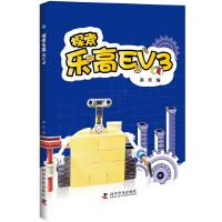 探索乐高EV3