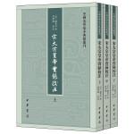 宋太宗皇帝实录校注(中国史学基本典籍丛刊・全3册)