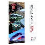 共和国火车头(平装中文版)