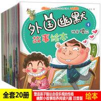 外国幽默故事绘本彩图注音版 全套20册 搞笑漫画书 宝宝故事书0-3-6岁早教启蒙 小故事大道理 亲子共读绘本 少儿读