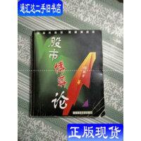 【二手旧书9成新】股市博弈论 /杨新宇著 陕西师范大学出版社