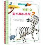正版全新 宝宝想象力激发图画书 为什么斑马都有条纹与为什么狼有牙齿(套装共2册)