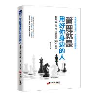 管理就是用好你身边的人:激励员工的9大原则和50个对策 杨大川 9787513653152 中国经济出版社