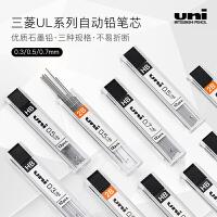 日本�M口三菱�U芯0.5自�鱼U�P芯UL-1405活�鱼U�P芯