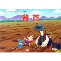 谷雨 中国二十四节气绘本故事燕子 中国人口出版社9787510161896【无忧售后】