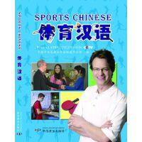 体育汉语(英文版)(书+3DVD)