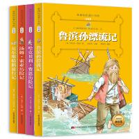 4册汤姆索亚厉险记 尼尔斯骑鹅旅行记 哈克贝利费恩历险记 鲁滨逊漂流记 正版彩图注音版小学生必读世界名著 一二三年级小