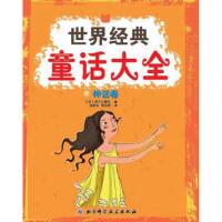世界经典童话大全:神话卷(货号:ZT) (法)米兰出版社,张若石,李汶芮 9787530466742 北京科学技术出版