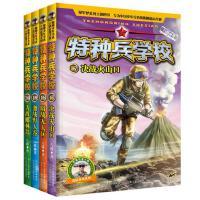 预售 少年特战队第五季 17+18+19+20(全四册)八路著青