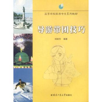 【二手旧书8成新】导游带团技巧 胡晓萍著 9787560323329 哈尔滨工业大学出版社