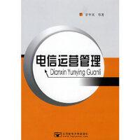 【二手原版9成新】电信运营管理,舒华英,北京邮电大学出版社有限公司,9787563518128