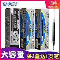 宝克大容量中性笔芯替水0.5mm/0.7mm/1.0mm黑色蓝色红色PC1828/1838/1848粗水笔笔芯替芯子弹