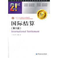 国际结算(第六版) 苏宗祥,徐捷 中国金融出版社 9787504978523