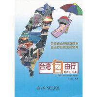 【新书店正品包邮】台湾自由行――自由行台湾 丰士昌 北京大学出版社 9787301209233