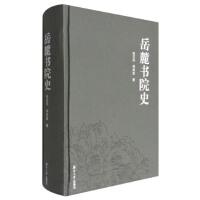 【二手书9成新】岳麓书院史朱汉民,邓洪波9787566712561湖南大学出版社