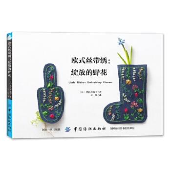 正版全新 欧式丝带绣:绽放的野花