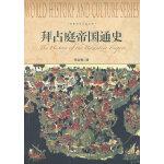 拜占庭帝国通史-世界历史文化丛书
