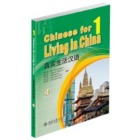 真实生活汉语1