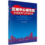 区域中心城市的形成机理与评价研究