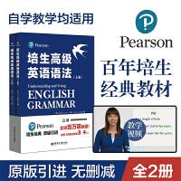 培生高级英语语法(全2册) 初中高中英语语法辅导资料 全面提升英语语法技能运用 培生教育经典语法学习 华东理工大学出版