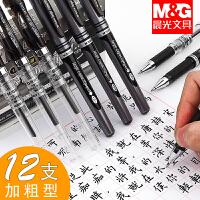晨光1.0加粗中性笔0.7mm黑色硬笔书法签字水笔专用粗笔画签名笔商务碳素练字粗头笔芯粗笔杆学生用书写红笔