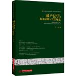 破产法学:基本原理与立法规范齐明华中科技大学出版社9787560993478