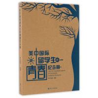 美中国际留学生的青春纪念册