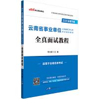 云南事业单位考试中公2020云南省事业单位公开招聘工作人员考试辅导教材全真面试教程(全新升级)