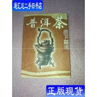 【二手旧书9成新】普洱茶 /邓时海 著 云南科学技术出版社