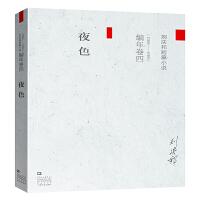 正版全新 刘庆邦短篇小说・编年卷(四):夜色