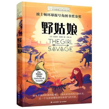 长青藤国际大奖小说书系:野姑娘
