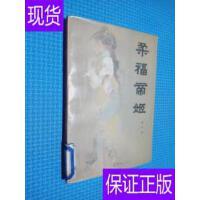 [二手旧书9成新]柔福帝姬... /董千里 中国友谊出版公司