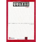 管理信息系统(第15版)(管理科学与工程经典译丛) 奥布赖恩,马拉卡斯,叶强 9787300167794 中国人民大学
